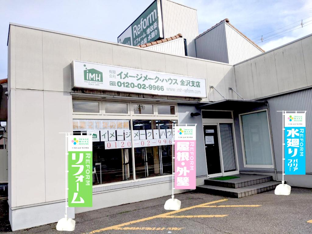 イメージメーク・ハウス金沢支店 外観写真