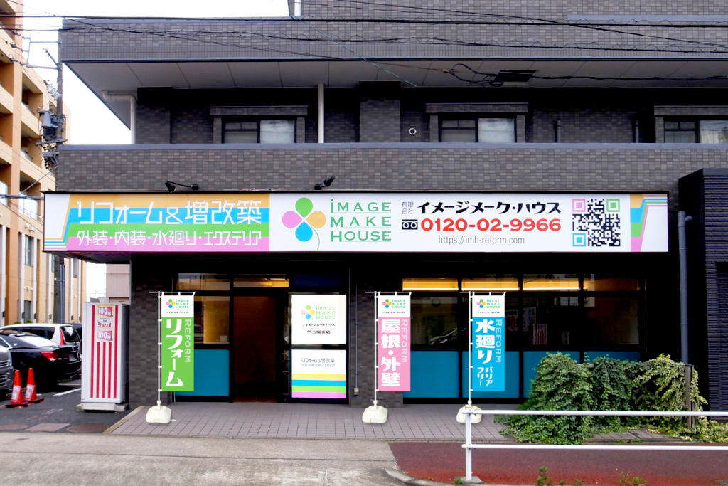 イメージメーク・ハウス名古屋支店 外観写真