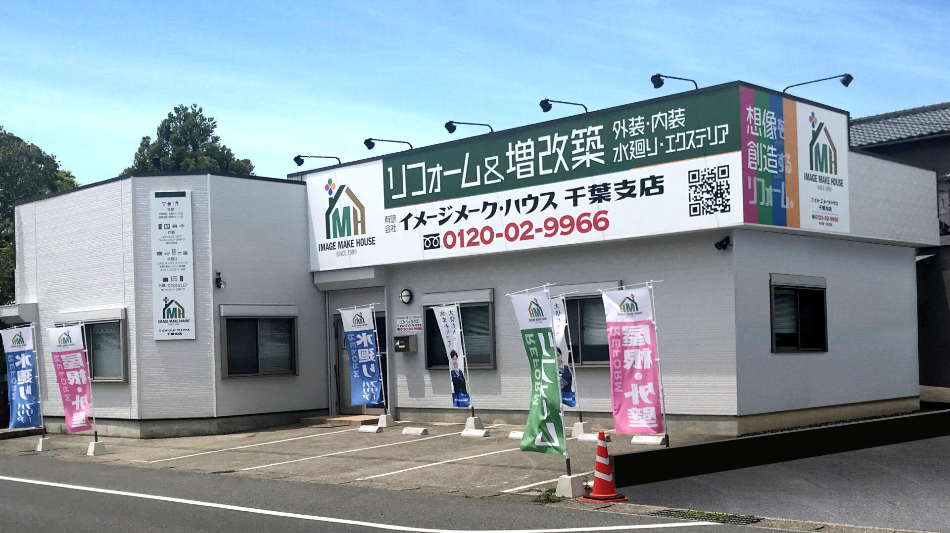 イメージメーク・ハウス千葉支店 外観写真