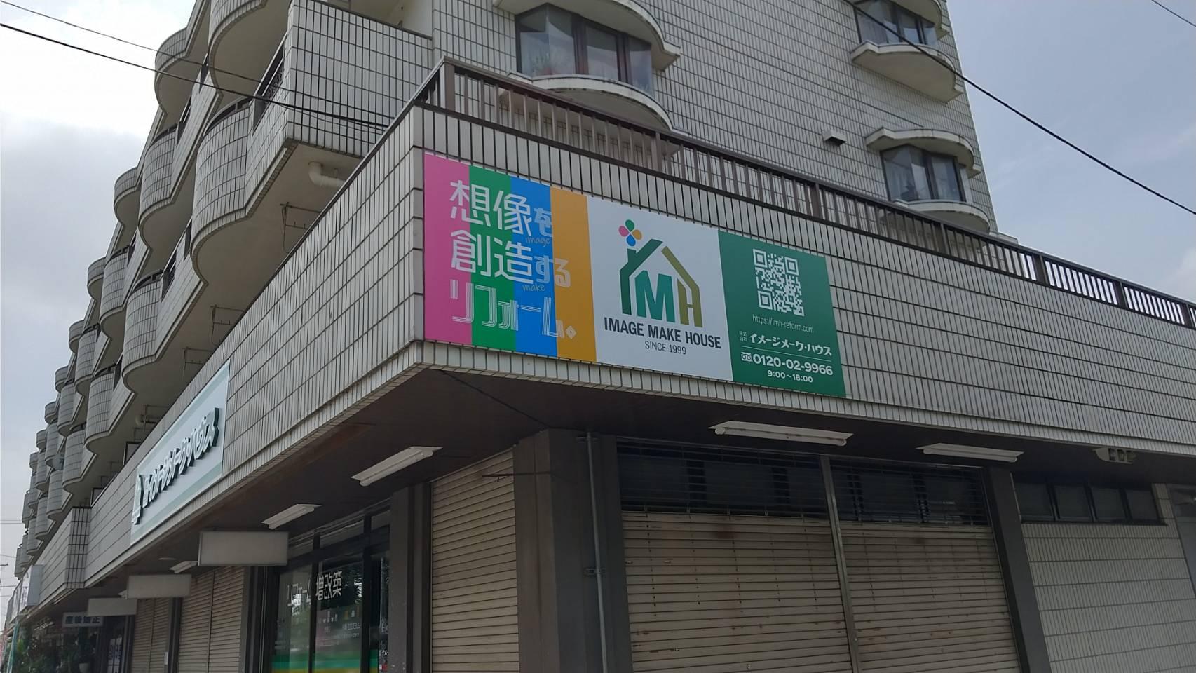 イメージメーク・ハウス鴻巣支店 外観写真
